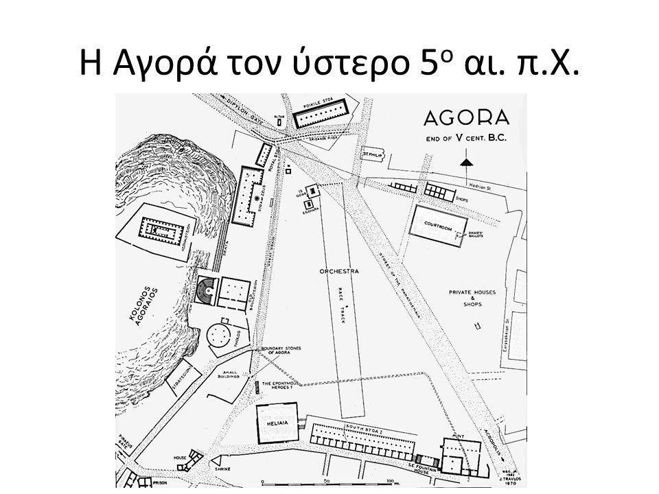 Η Αγορά τον ύστερο 5 ο αι. π.Χ.