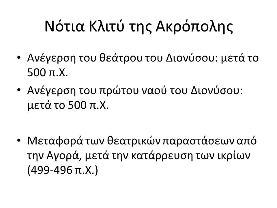 Νότια Κλιτύ της Ακρόπολης Ανέγερση του θεάτρου του Διονύσου: μετά το 500 π.Χ. Ανέγερση του πρώτου ναού του Διονύσου: μετά το 500 π.Χ. Μεταφορά των θεα