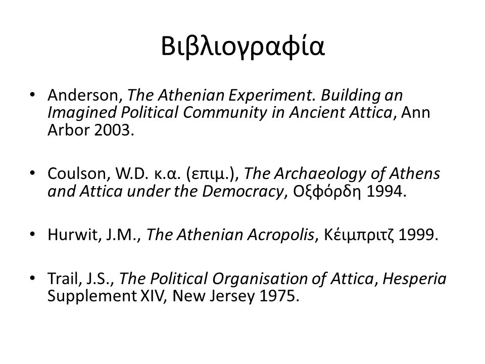 Βιβλιογραφία Anderson, The Athenian Experiment.