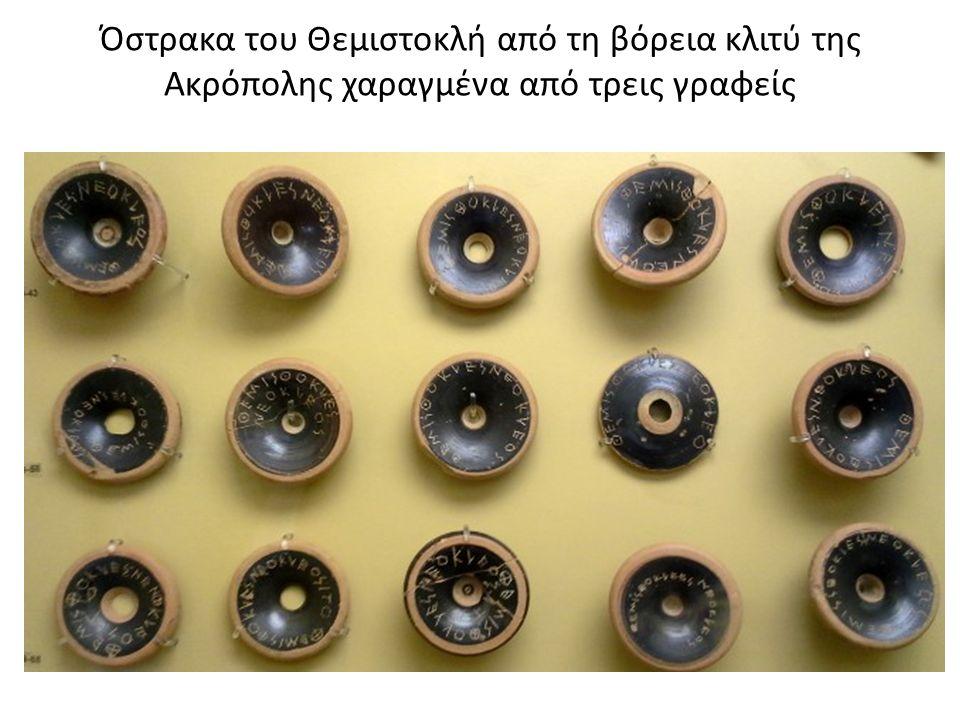 Όστρακα του Θεμιστοκλή από τη βόρεια κλιτύ της Ακρόπολης χαραγμένα από τρεις γραφείς