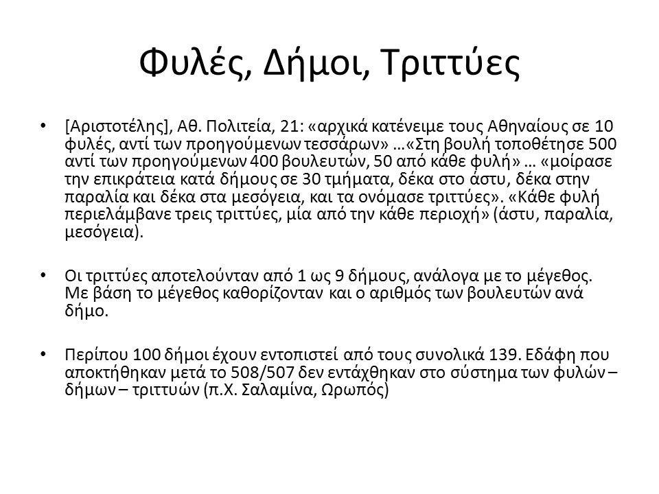 Φυλές, Δήμοι, Τριττύες [Αριστοτέλης], Αθ. Πολιτεία, 21: «αρχικά κατένειμε τους Αθηναίους σε 10 φυλές, αντί των προηγούμενων τεσσάρων» …«Στη βουλή τοπο