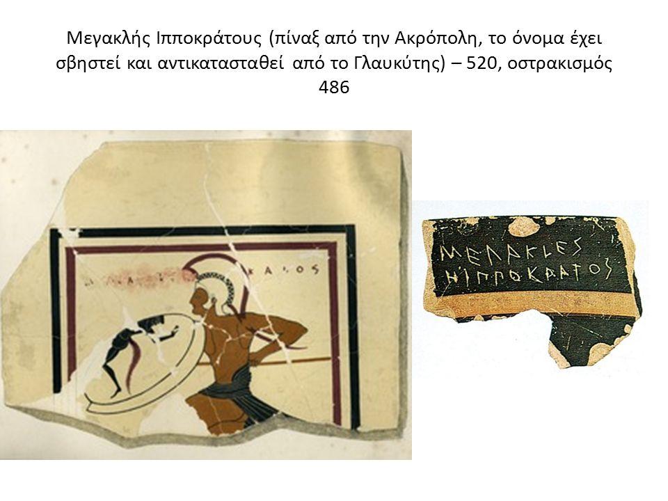 Μεγακλής Ιπποκράτους (πίναξ από την Ακρόπολη, το όνομα έχει σβηστεί και αντικατασταθεί από το Γλαυκύτης) – 520, οστρακισμός 486