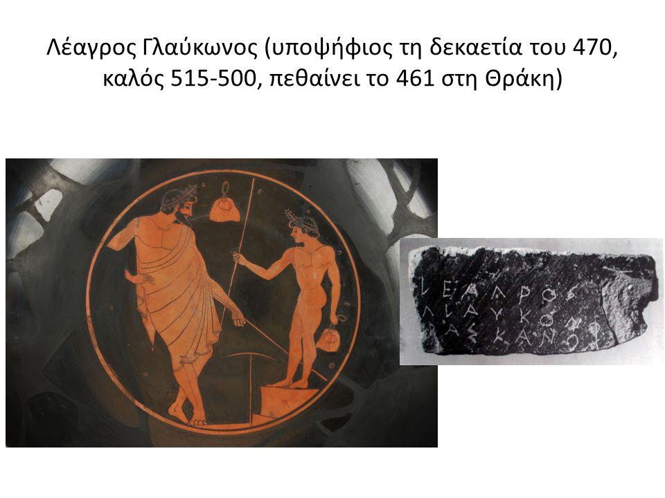 Λέαγρος Γλαύκωνος (υποψήφιος τη δεκαετία του 470, καλός 515-500, πεθαίνει το 461 στη Θράκη)