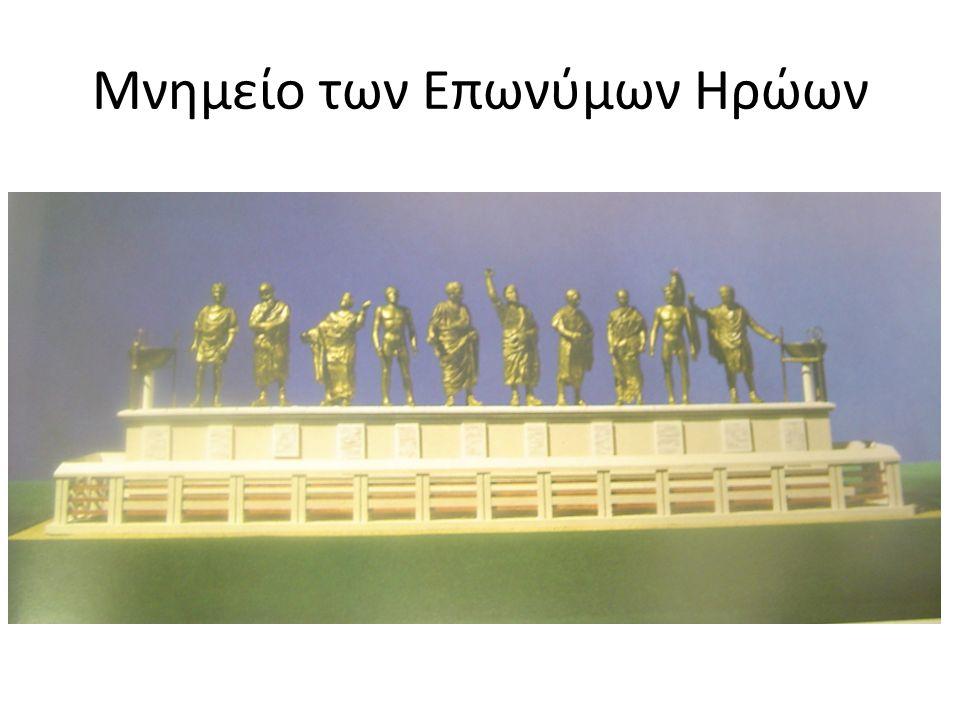 Νότια Κλιτύ της Ακρόπολης Ανέγερση του θεάτρου του Διονύσου: μετά το 500 π.Χ.