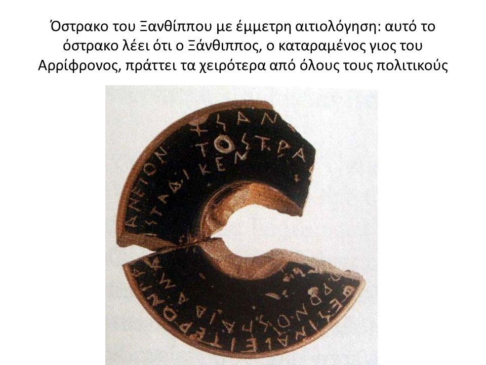Όστρακο του Ξανθίππου με έμμετρη αιτιολόγηση: αυτό το όστρακο λέει ότι ο Ξάνθιππος, ο καταραμένος γιος του Αρρίφρονος, πράττει τα χειρότερα από όλους