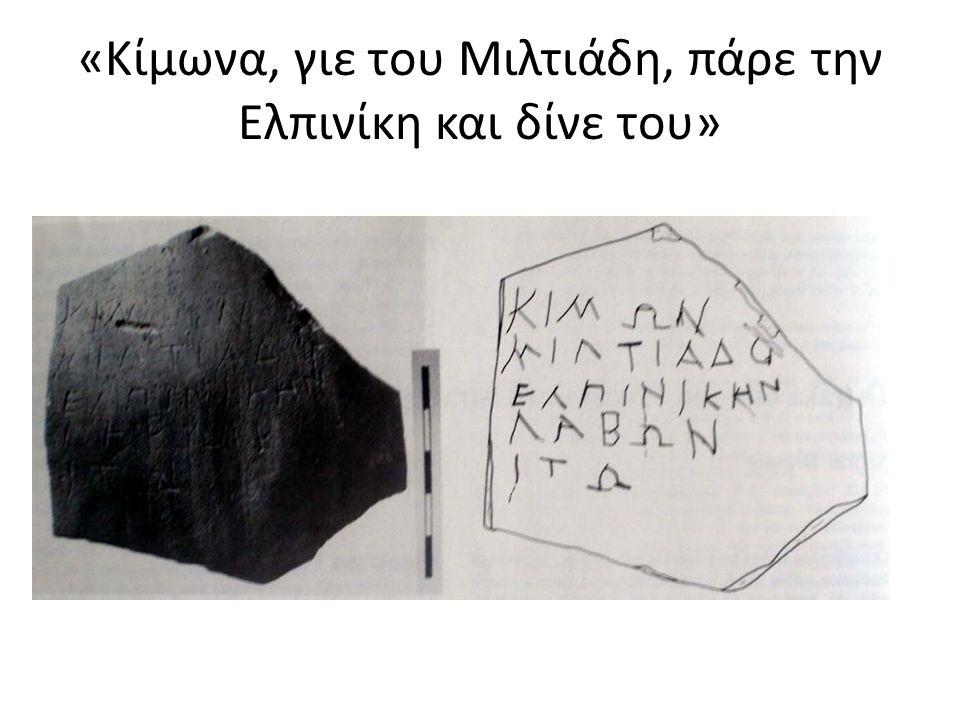 «Κίμωνα, γιε του Μιλτιάδη, πάρε την Ελπινίκη και δίνε του»