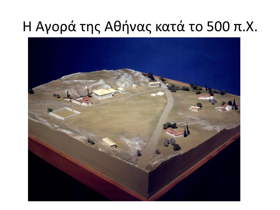 Η Αγορά της Αθήνας κατά το 500 π.Χ.