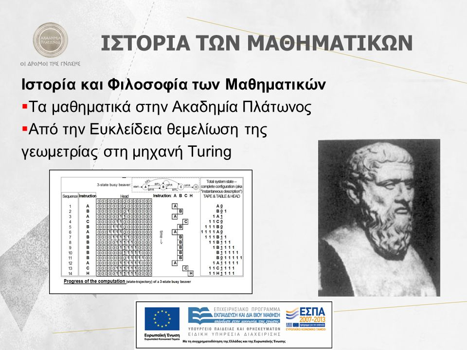 ΙΣΤΟΡΙΑ ΤΩΝ ΜΑΘΗΜΑΤΙΚΩΝ Ιστορία και Φιλοσοφία των Μαθηματικών  Τα μαθηματικά στην Ακαδημία Πλάτωνος  Από την Ευκλείδεια θεμελίωση της γεωμετρίας στη μηχανή Turing