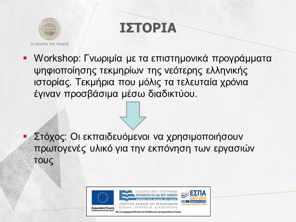ΙΣΤΟΡΙΑ  Workshop: Γνωριμία με τα επιστημονικά προγράμματα ψηφιοποίησης τεκμηρίων της νεότερης ελληνικής ιστορίας. Τεκμήρια που μόλις τα τελευταία χρ