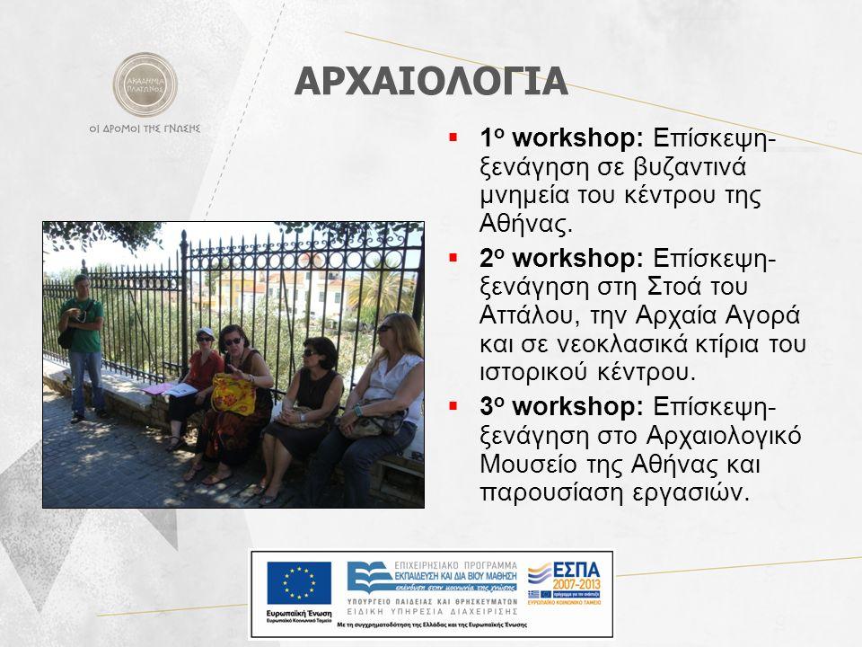 ΑΡΧΑΙΟΛΟΓΙΑ  1 ο workshop: Επίσκεψη- ξενάγηση σε βυζαντινά μνημεία του κέντρου της Αθήνας.  2 ο workshop: Επίσκεψη- ξενάγηση στη Στοά του Αττάλου, τ