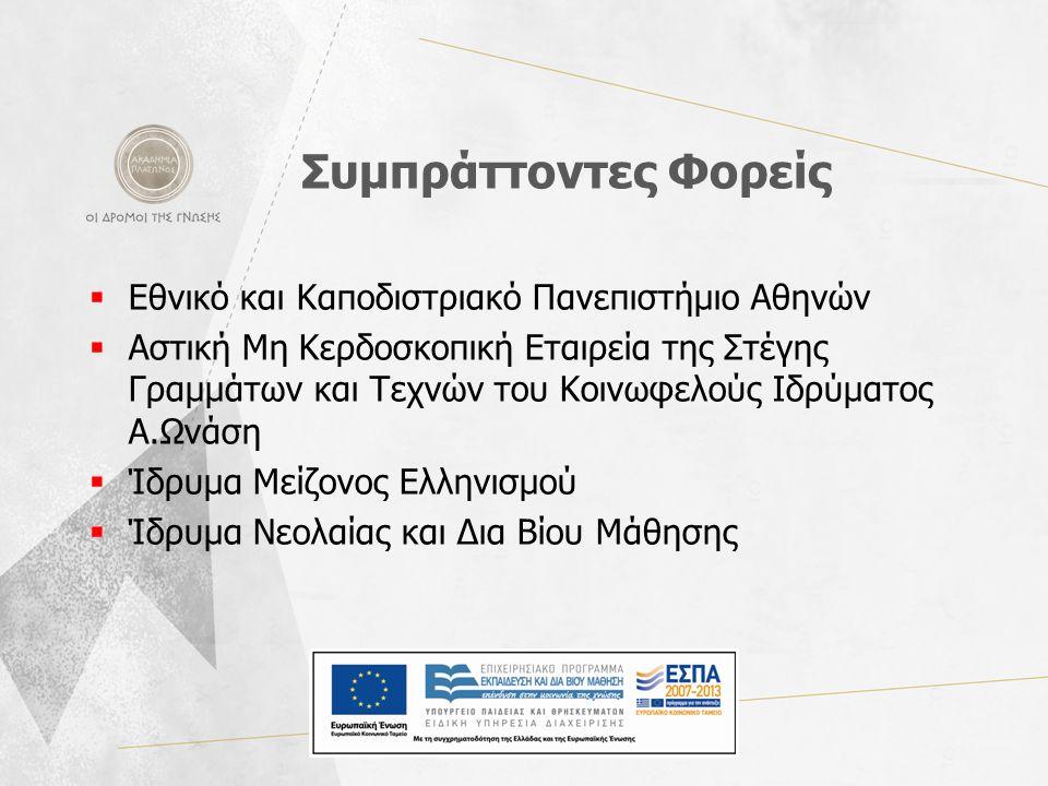 Συμπράττοντες Φορείς  Εθνικό και Καποδιστριακό Πανεπιστήμιο Αθηνών  Αστική Μη Κερδοσκοπική Εταιρεία της Στέγης Γραμμάτων και Τεχνών του Κοινωφελούς Ιδρύματος Α.Ωνάση  Ίδρυμα Μείζονος Ελληνισμού  Ίδρυμα Νεολαίας και Δια Βίου Μάθησης
