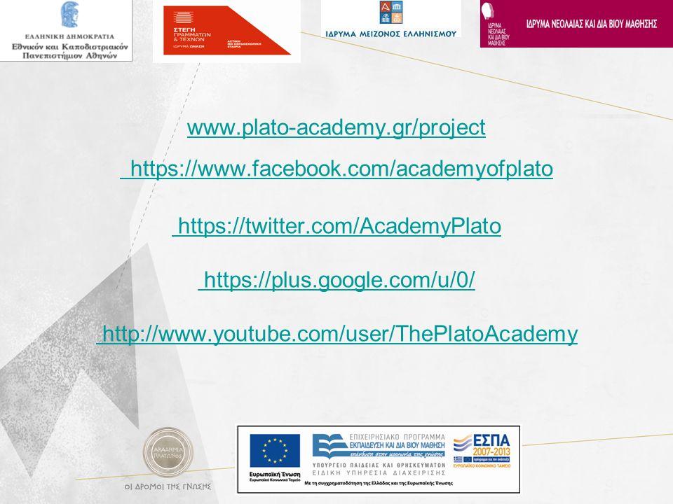 www.plato-academy.gr/project https://www.facebook.com/academyofplato https://twitter.com/AcademyPlato https://plus.google.com/u/0/ http://www.youtube.
