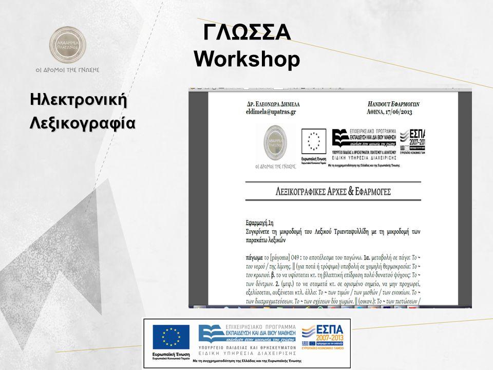 ΓΛΩΣΣΑ Workshop ΗλεκτρονικήΛεξικογραφία