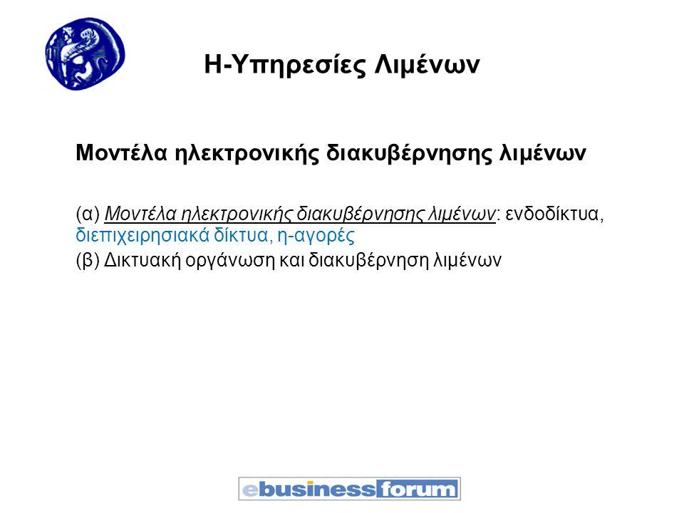 Η-Υπηρεσίες Λιμένων Μοντέλα ηλεκτρονικής διακυβέρνησης λιμένων (α) Mοντέλα ηλεκτρονικής διακυβέρνησης λιμένων: ενδοδίκτυα, διεπιχειρησιακά δίκτυα, η-αγορές (β) Δικτυακή οργάνωση και διακυβέρνηση λιμένων