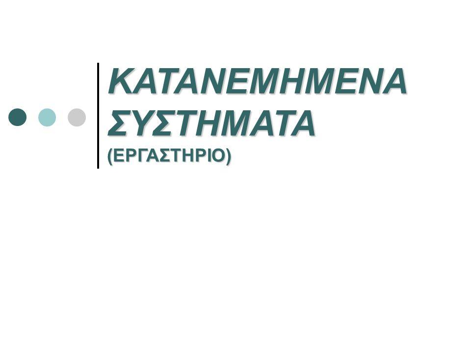 ΚΑΤΑΝΕΜΗΜΕΝΑ ΣΥΣΤΗΜΑΤΑ (ΕΡΓΑΣΤΗΡΙΟ)