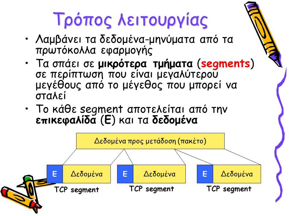 Τρόπος λειτουργίας Λαμβάνει τα δεδομένα-μηνύματα από τα πρωτόκολλα εφαρμογής Τα σπάει σε μικρότερα τμήματα (segments) σε περίπτωση που είναι μεγαλύτερ