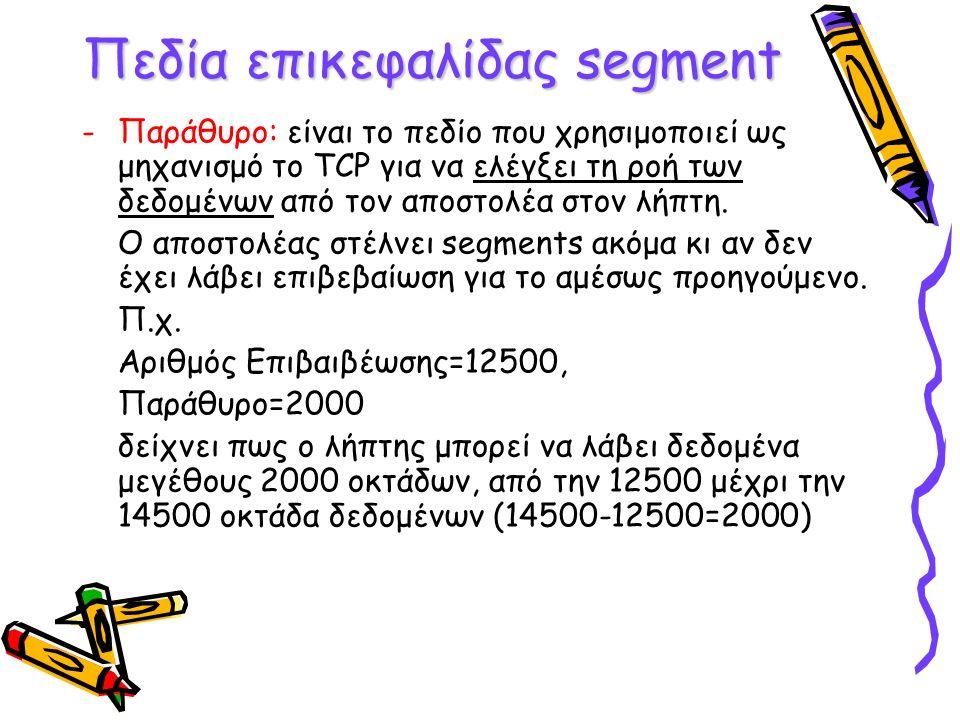 Πεδία επικεφαλίδας segment -Παράθυρο: είναι το πεδίο που χρησιμοποιεί ως μηχανισμό το TCP για να ελέγξει τη ροή των δεδομένων από τον αποστολέα στον λ