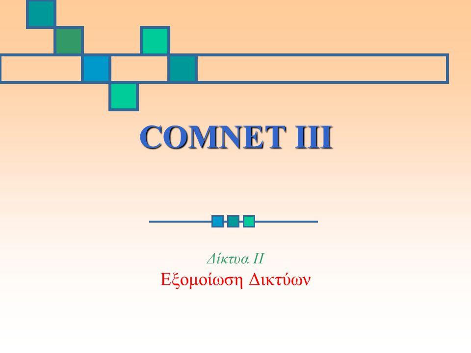 Ιατρέλλης Όμηρος 2 Εισαγωγή Το COMNET III προσομοιώνει τη λειτουργία δικτύου και συλλέγει μετρήσεις για τη συμπεριφορά του Το COMNET III προσομοιώνει τη λειτουργία δικτύου και συλλέγει μετρήσεις για τη συμπεριφορά του  Δεν απαιτεί προγραμματισμό.
