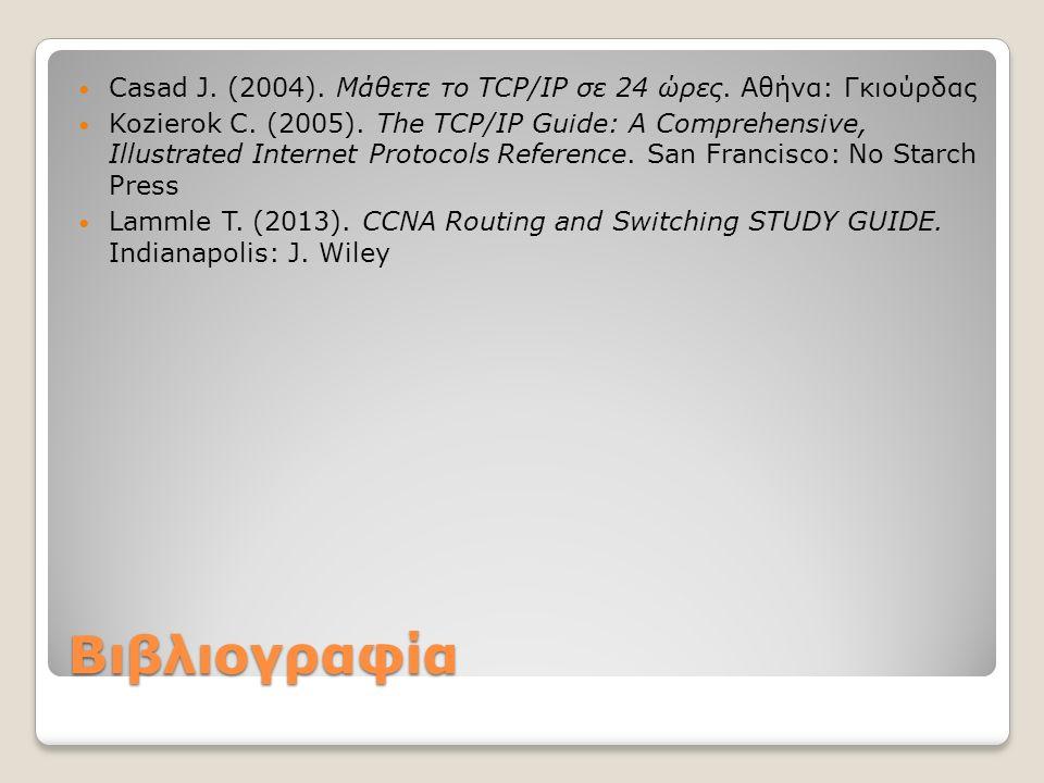 Βιβλιογραφία Casad J. (2004). Μάθετε το TCP/IP σε 24 ώρες.