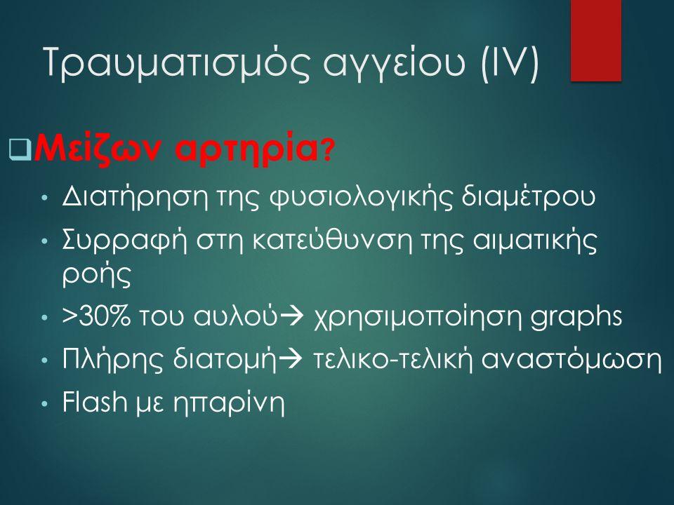 Τραυματισμός αγγείου (ΙV)  Μείζων αρτηρία ? Διατήρηση της φυσιολογικής διαμέτρου Συρραφή στη κατεύθυνση της αιματικής ροής >30% του αυλού  χρησιμοπο