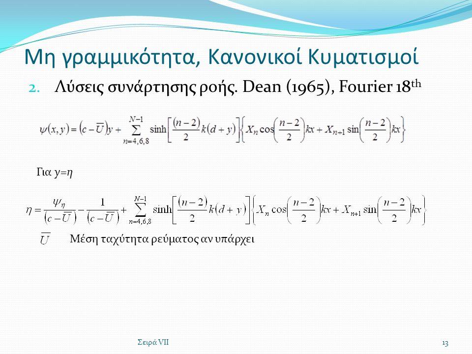 Μη γραμμικότητα, Κανονικοί Κυματισμοί 2. Λύσεις συνάρτησης ροής.