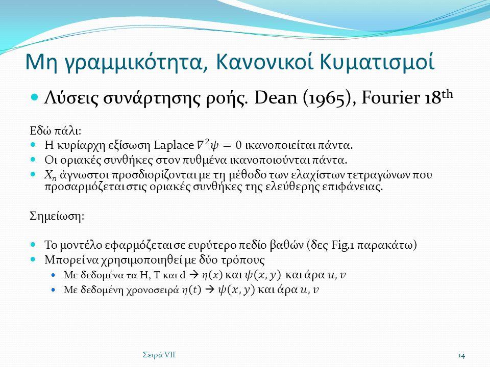 Μη γραμμικότητα, Κανονικοί Κυματισμοί Σειρά VII14