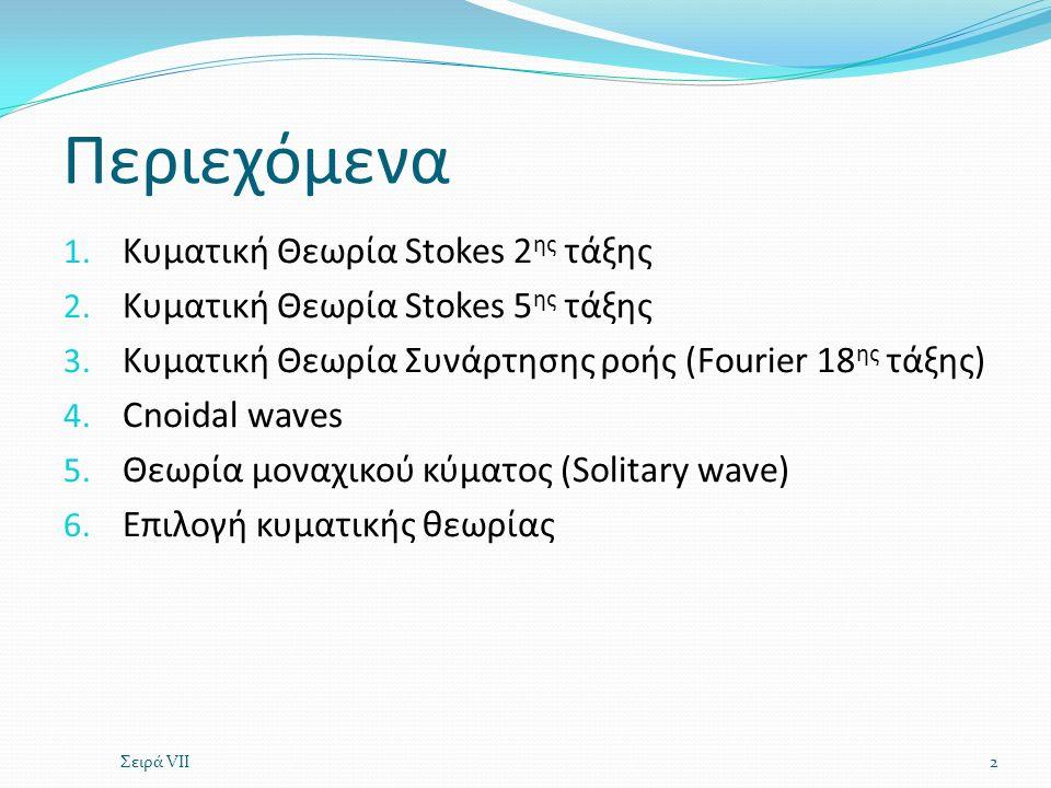 Περιεχόμενα 1. Κυματική Θεωρία Stokes 2 ης τάξης 2.