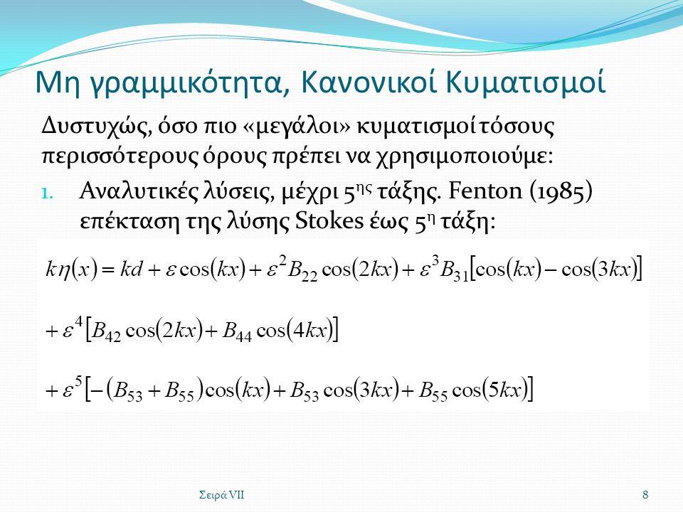 Μη γραμμικότητα, Κανονικοί Κυματισμοί – Stokes 5 th Σειρά VII9 Εξίσωση διασποράς - μεταβλητή Ανοιχτές τροχιές σωματιδίων