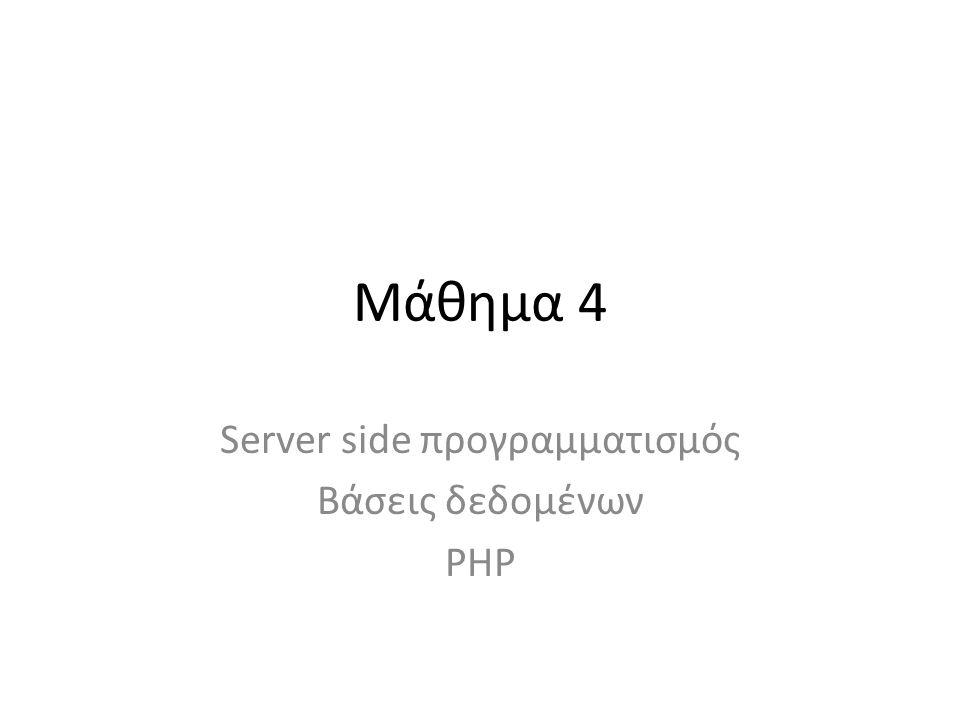 Μάθημα 4 Server side προγραμματισμός Βάσεις δεδομένων PHP
