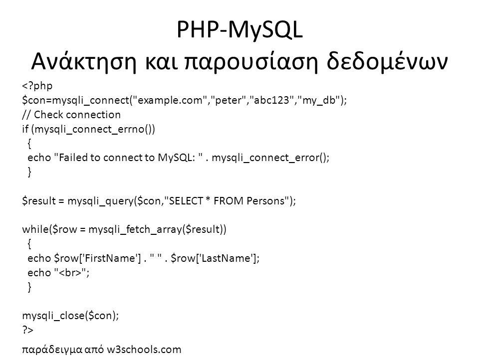 PHP-MySQL Ανάκτηση και παρουσίαση δεδομένων ; } mysqli_close($con); > παράδειγμα από w3schools.com