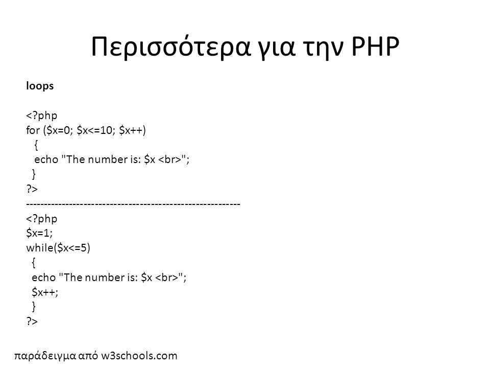 Περισσότερα για την PHP loops < php for ($x=0; $x<=10; $x++) { echo The number is: $x ; } > ---------------------------------------------------------- ; $x++; } > παράδειγμα από w3schools.com