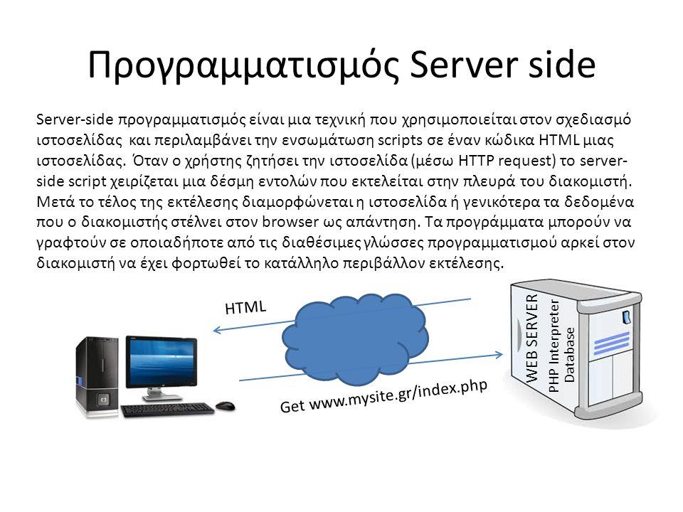 Προγραμματισμός Server side Server-side προγραμματισμός είναι μια τεχνική που χρησιμοποιείται στον σχεδιασμό ιστοσελίδας και περιλαμβάνει την ενσωμάτωση scripts σε έναν κώδικα HTML μιας ιστοσελίδας.