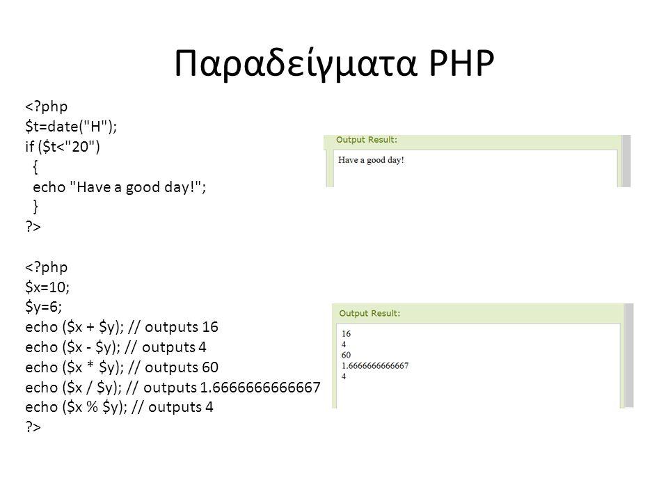 Παραδείγματα PHP