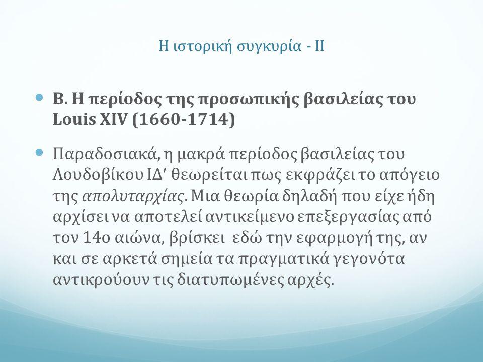 Η ιστορική συγκυρία - ΙΙ Β.