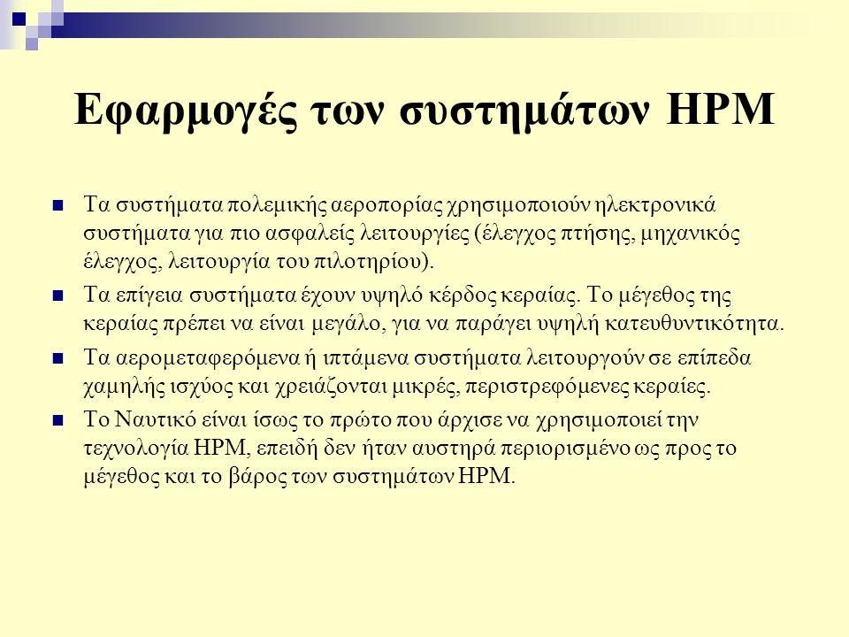 Εφαρμογές των συστημάτων HPM Τα συστήματα πολεμικής αεροπορίας χρησιμοποιούν ηλεκτρονικά συστήματα για πιο ασφαλείς λειτουργίες (έλεγχος πτήσης, μηχαν