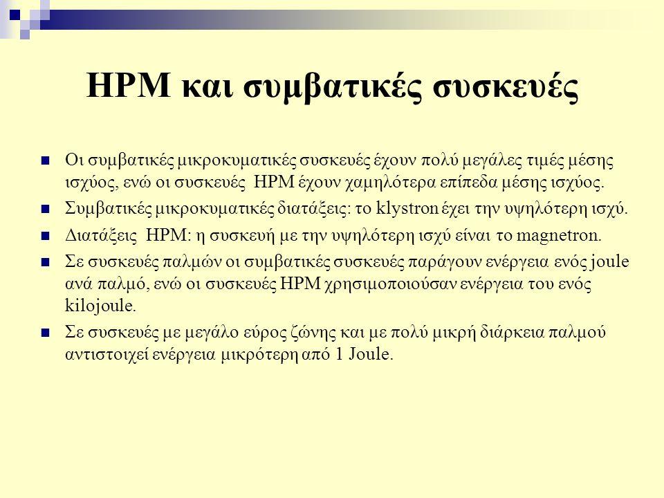 HPM και συμβατικές συσκευές Οι συμβατικές μικροκυματικές συσκευές έχουν πολύ μεγάλες τιμές μέσης ισχύος, ενώ οι συσκευές HPM έχουν χαμηλότερα επίπεδα μέσης ισχύος.