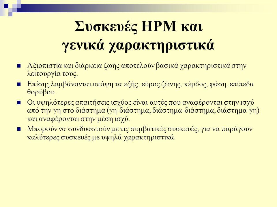 Συσκευές HPM και γενικά χαρακτηριστικά Αξιοπιστία και διάρκεια ζωής αποτελούν βασικά χαρακτηριστικά στην λειτουργία τους. Επίσης λαμβάνονται υπόψη τα