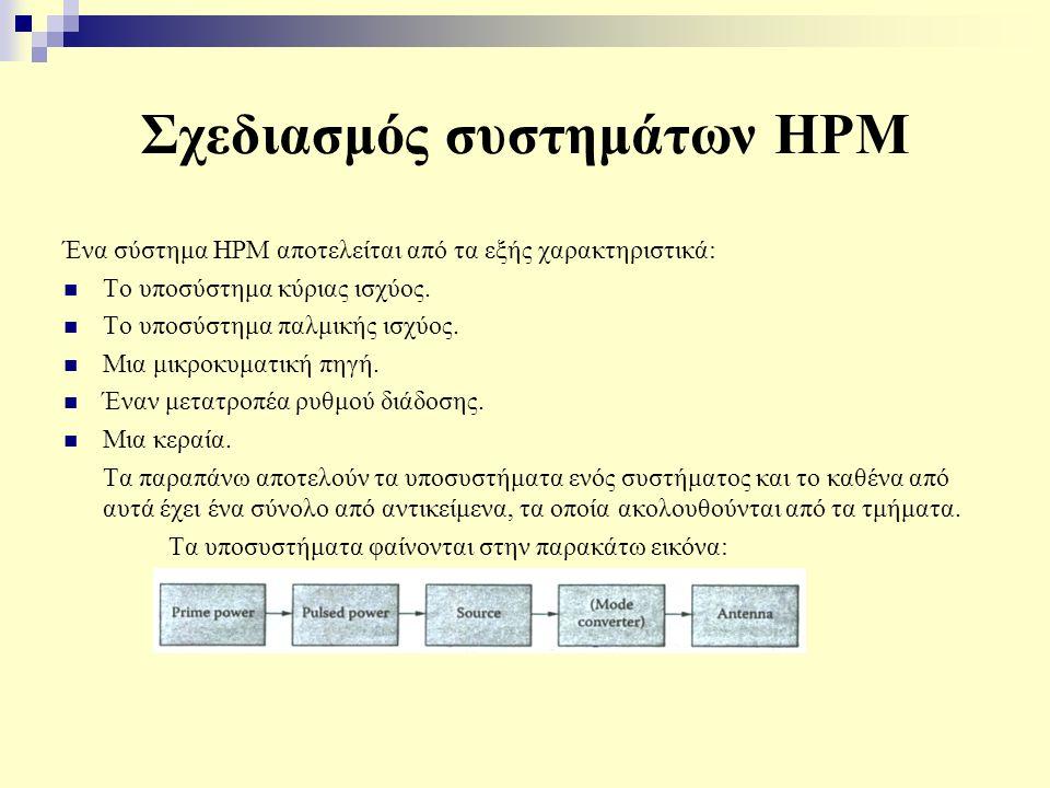 Σχεδιασμός συστημάτων HPM Ένα σύστημα HPM αποτελείται από τα εξής χαρακτηριστικά: Το υποσύστημα κύριας ισχύος. Το υποσύστημα παλμικής ισχύος. Μια μικρ