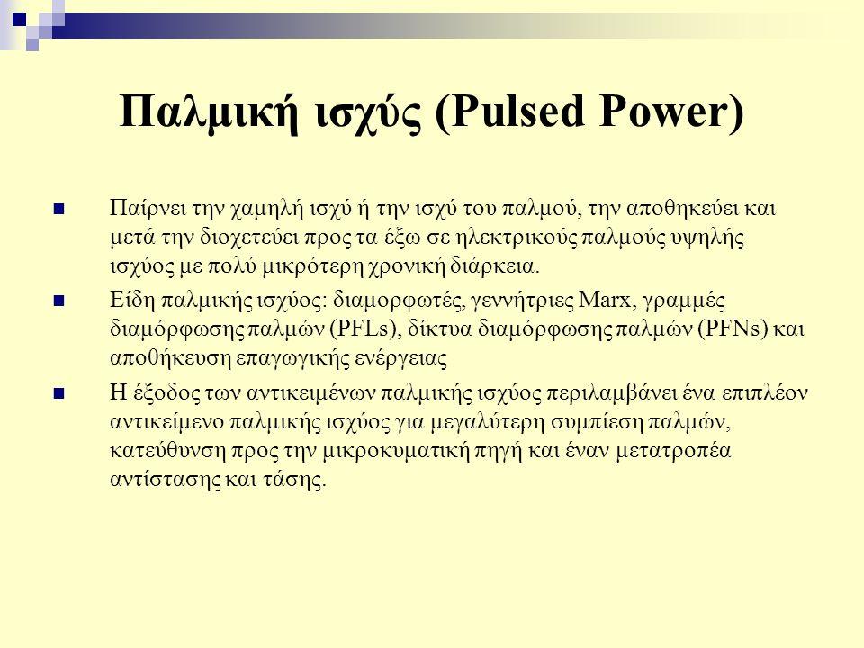 Παλμική ισχύς (Pulsed Power) Παίρνει την χαμηλή ισχύ ή την ισχύ του παλμού, την αποθηκεύει και μετά την διοχετεύει προς τα έξω σε ηλεκτρικούς παλμούς υψηλής ισχύος με πολύ μικρότερη χρονική διάρκεια.
