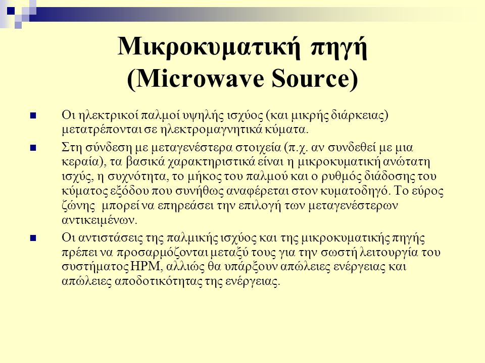 Μικροκυματική πηγή (Microwave Source) Οι ηλεκτρικοί παλμοί υψηλής ισχύος (και μικρής διάρκειας) μετατρέπονται σε ηλεκτρομαγνητικά κύματα. Στη σύνδεση