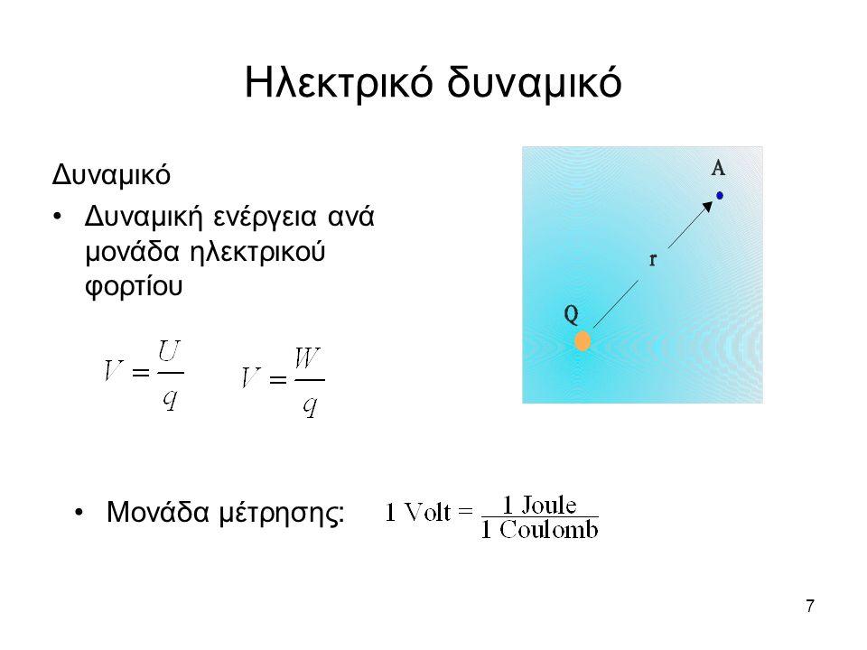 7 Ηλεκτρικό δυναμικό Δυναμικό Δυναμική ενέργεια ανά μονάδα ηλεκτρικού φορτίου Μονάδα μέτρησης: