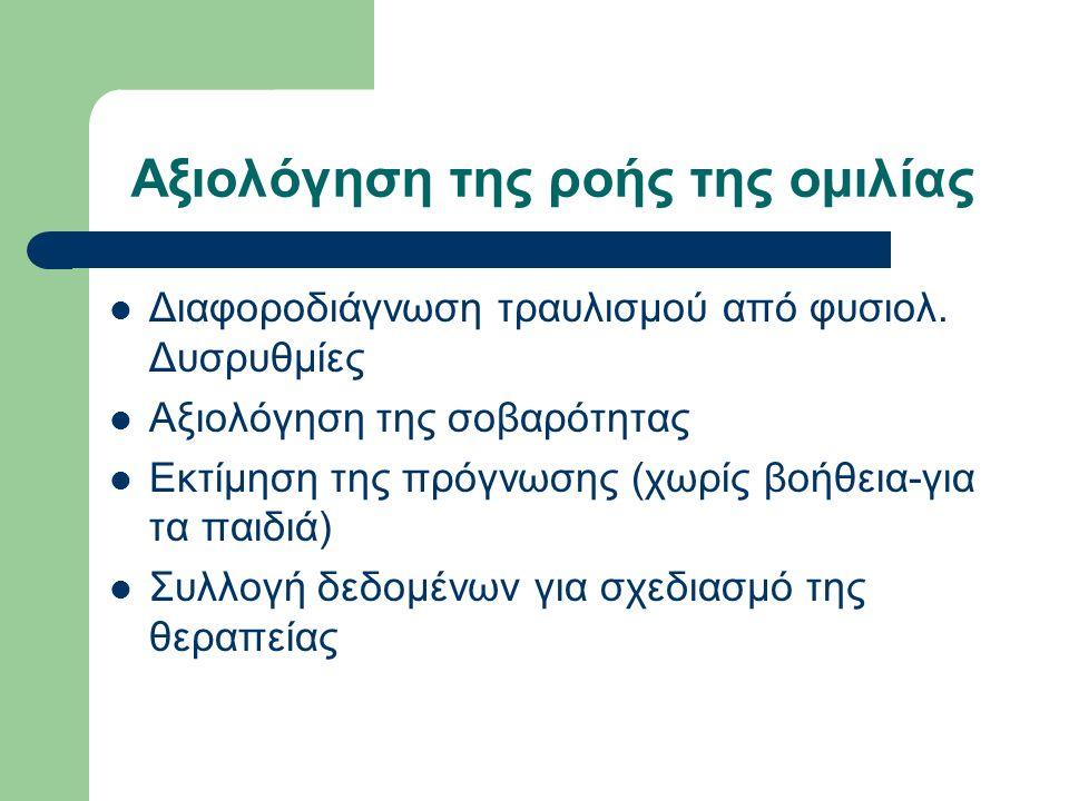 Αξιολόγηση της ροής της ομιλίας Διαφοροδιάγνωση τραυλισμού από φυσιολ.
