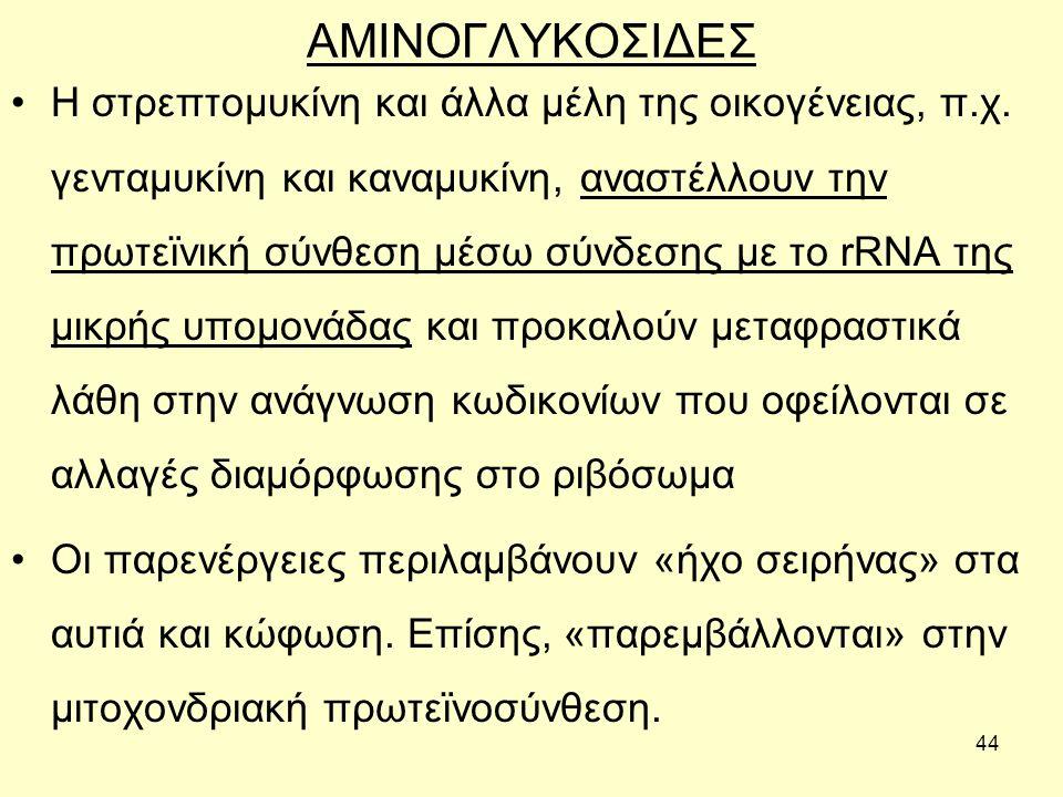 44 ΑΜΙΝΟΓΛΥΚΟΣΙΔΕΣ Η στρεπτομυκίνη και άλλα μέλη της οικογένειας, π.χ.