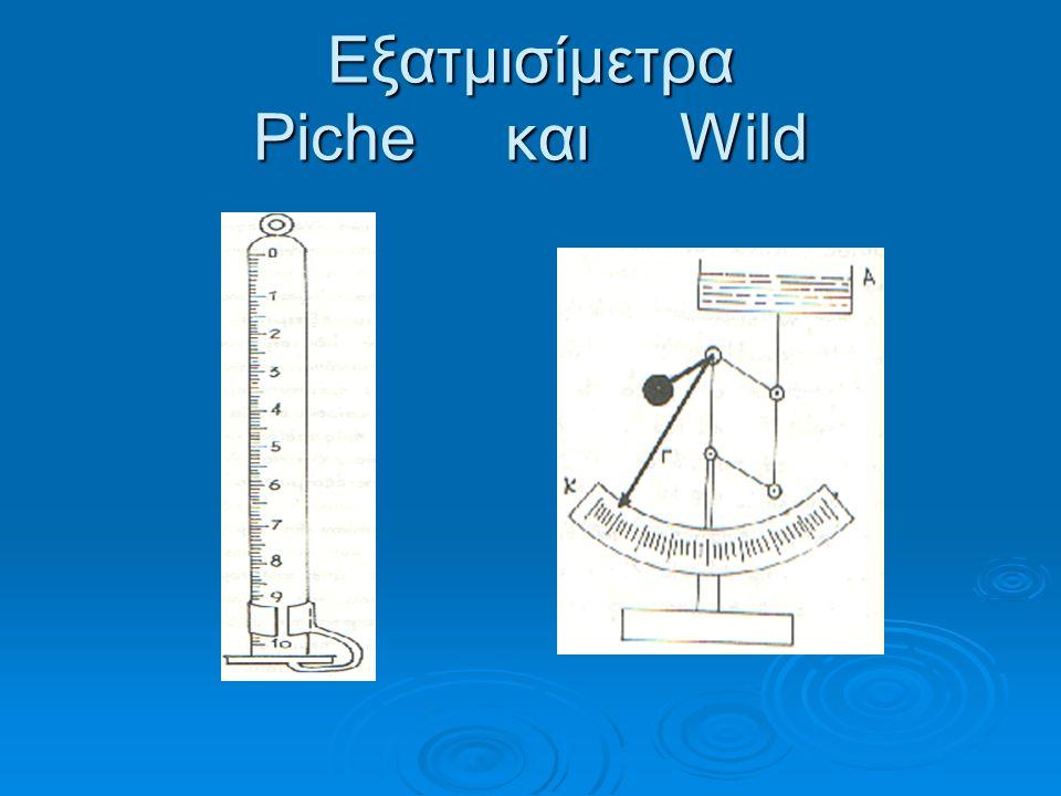 Εξατμισίμετρα Piche και Wild