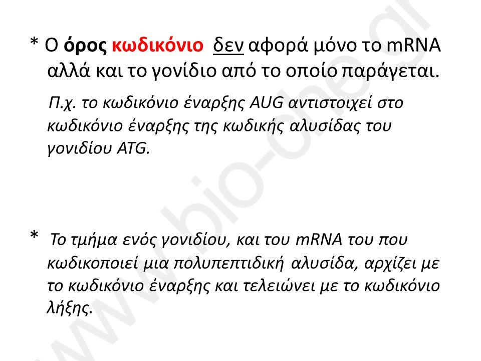 * Ο όρος κωδικόνιο δεν αφορά μόνο το mRNA αλλά και το γονίδιο από το οποίο παράγεται.