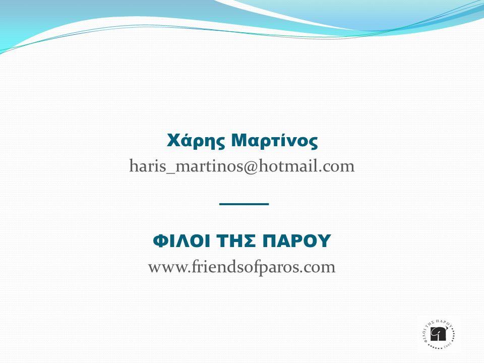 Χάρης Μαρτίνος haris_martinos@hotmail.com ΦΙΛΟΙ ΤΗΣ ΠΑΡΟΥ www.friendsofparos.com