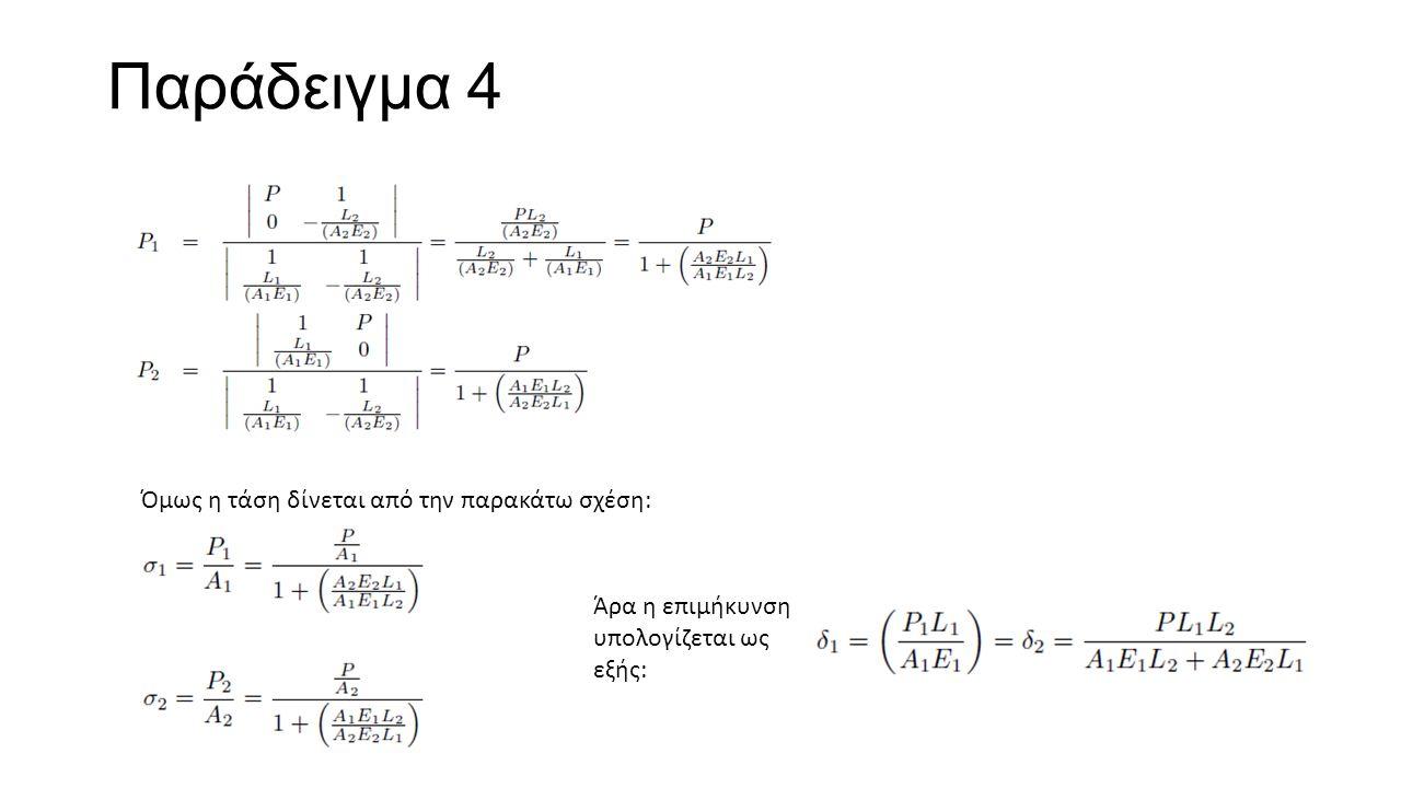 Παράδειγμα 4 Όμως η τάση δίνεται από την παρακάτω σχέση: Άρα η επιμήκυνση υπολογίζεται ως εξής: