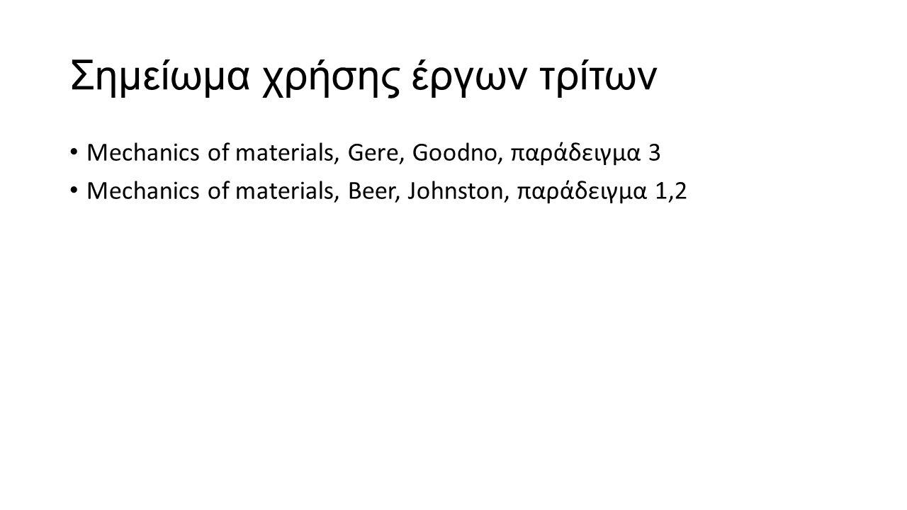Σημείωμα χρήσης έργων τρίτων Mechanics of materials, Gere, Goodno, παράδειγμα 3 Mechanics of materials, Beer, Johnston, παράδειγμα 1,2