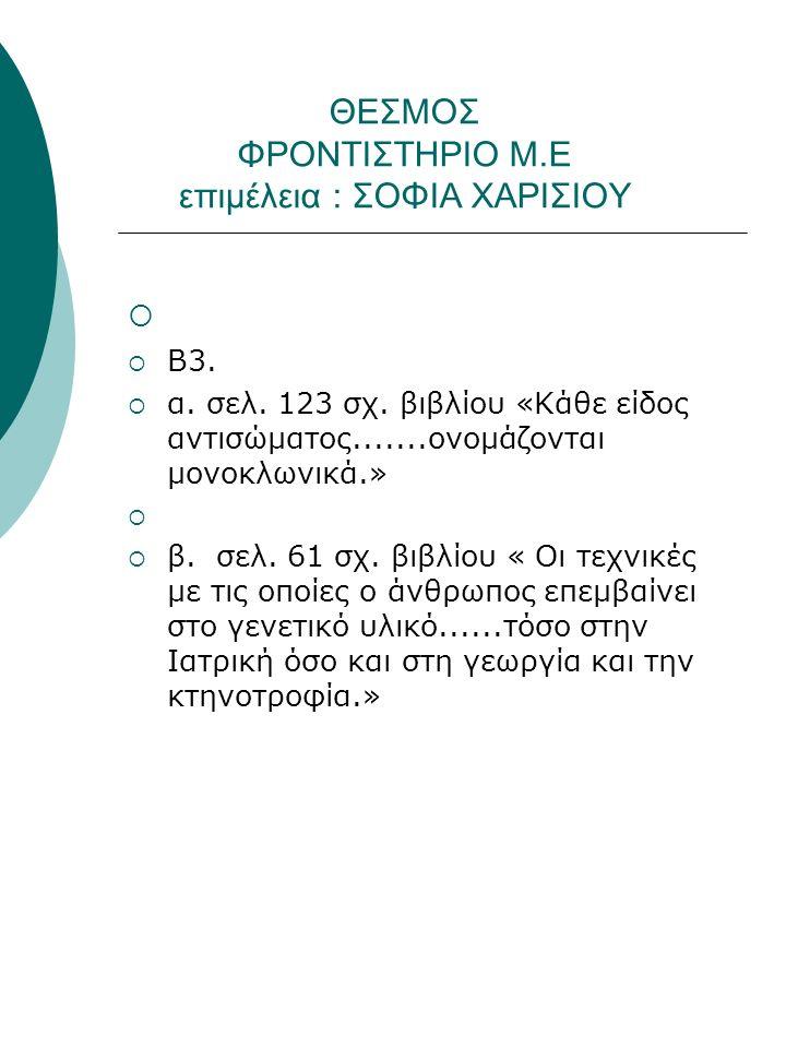 ΘΕΣΜΟΣ ΦΡΟΝΤΙΣΤΗΡΙΟ Μ.Ε επιμέλεια : ΣΟΦΙΑ ΧΑΡΙΣΙΟΥ   Β3.