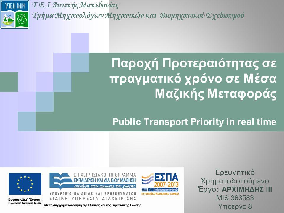 Στοιχεία υποέργου  Χρονική Διάρκεια εκτέλεσης φυσικού αντικειμένου: 01/07/2012- 30/06/2015 (36 Μήνες)  Συνολικός Προϋπολογισμός 81.000,00€ Κύρια Ερευνητική Ομάδα: Δινοπούλου Βάγια (Επιστημονικός Υπεύθυνος), ΤΕΙ Δυτικής Μακεδονίας Κακούλης Κωνσταντίνος, ΤΕΙ Δυτικής Μακεδονίας Παπαγεωργίου Μάρκος, Πολυτεχνείου Κρήτης Παπαμιχαήλ Ιωάννης, Πολυτεχνείου Κρήτης